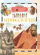 Мифология. Детская энциклопедия РОСМЭН