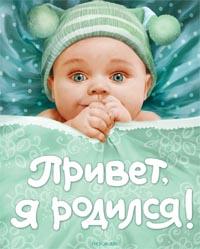 - Привет, я родился!  (новый) обложка книги