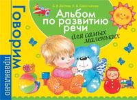 Батяева С.В.,Савостьянова Е.В. - Альбом по развитию речи для самых маленьких обложка книги