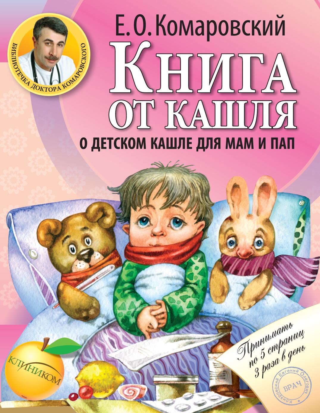 Книга от кашля: о детском кашле для мам и пап ( Комаровский Е.О.  )