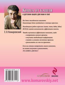 Обложка сзади Книга от кашля: о детском кашле для мам и пап Комаровский Е.О.