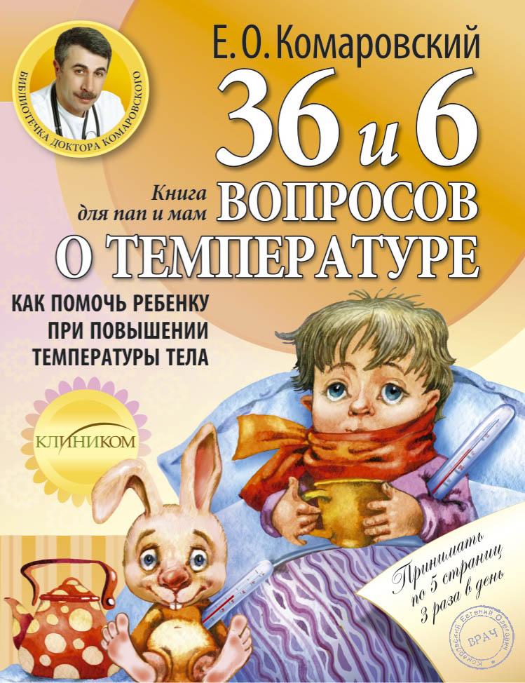 Книга от насморка: о детском насморке для мам и пап ( Комаровский Е.О.  )