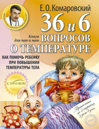 Книга от насморка: о детском насморке для мам и пап Комаровский Е.О.