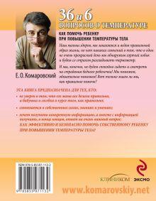 Обложка сзади 36 и 6 вопросов о температуре. Как помочь ребенку при повышении температуры тела: книга для мам и пап Комаровский Е.О.
