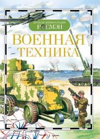 Военная техника. Детская энциклопедия РОСМЭН