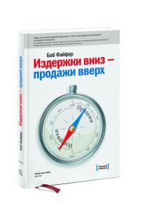 Файфер Б. - Издержки - вниз, продажи - вверх. 78 проверенных способов увеличить вашу прибыль обложка книги