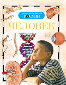 Человек. Детская энциклопедия РОСМЭН