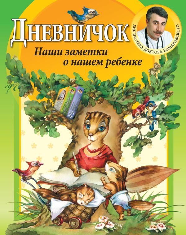 Доктор комаровский скачать книги бесплатно