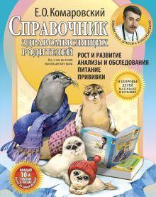 Комаровский Е.О. - Справочник здравомыслящих родителей обложка книги