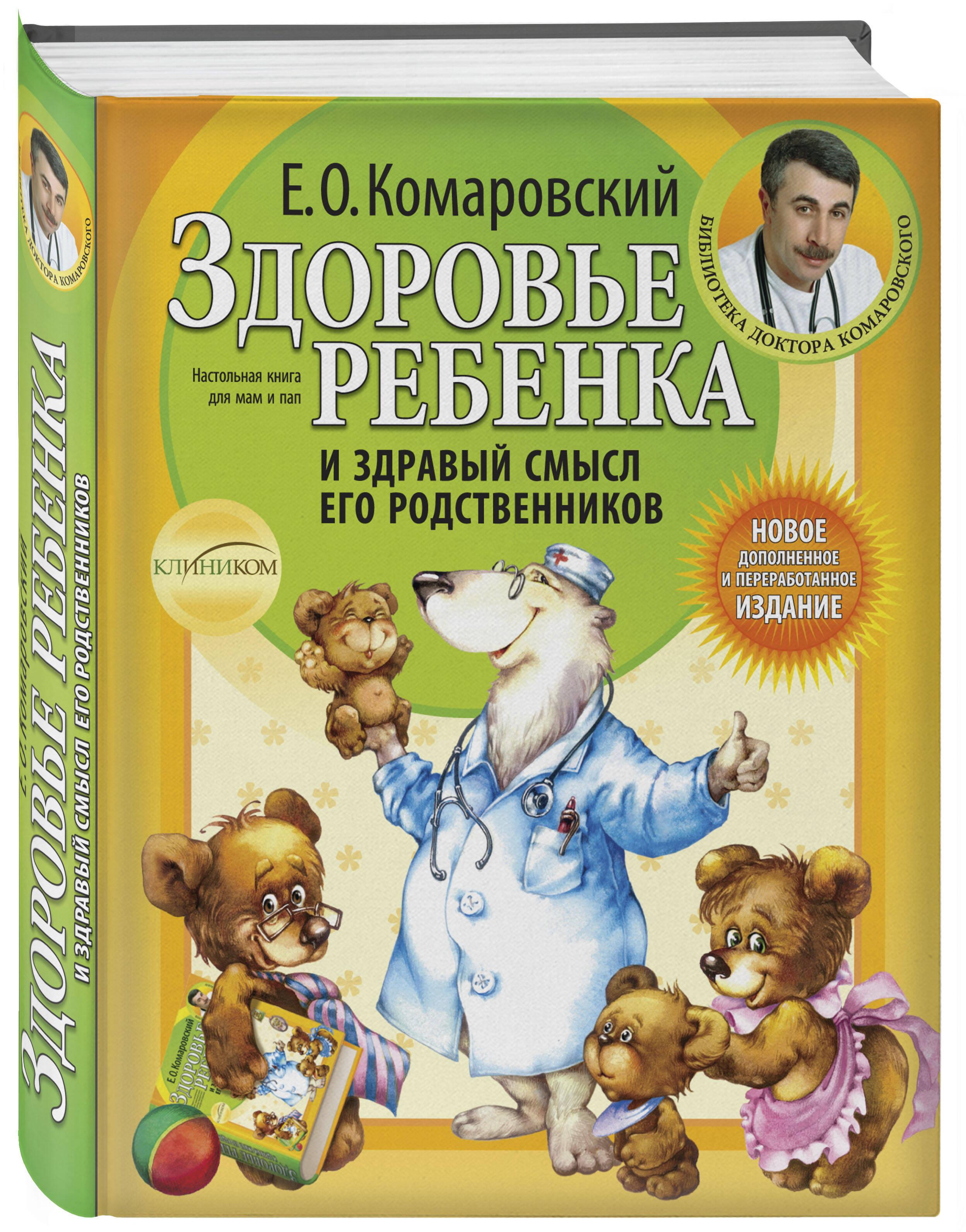 Здоровье ребенка и здравый смысл его родственников. 2-е изд., перераб. и доп. ( Комаровский Е.О.  )