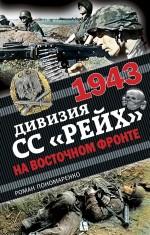 1943. Дивизия СС Рейх на Восточном фронте обложка книги