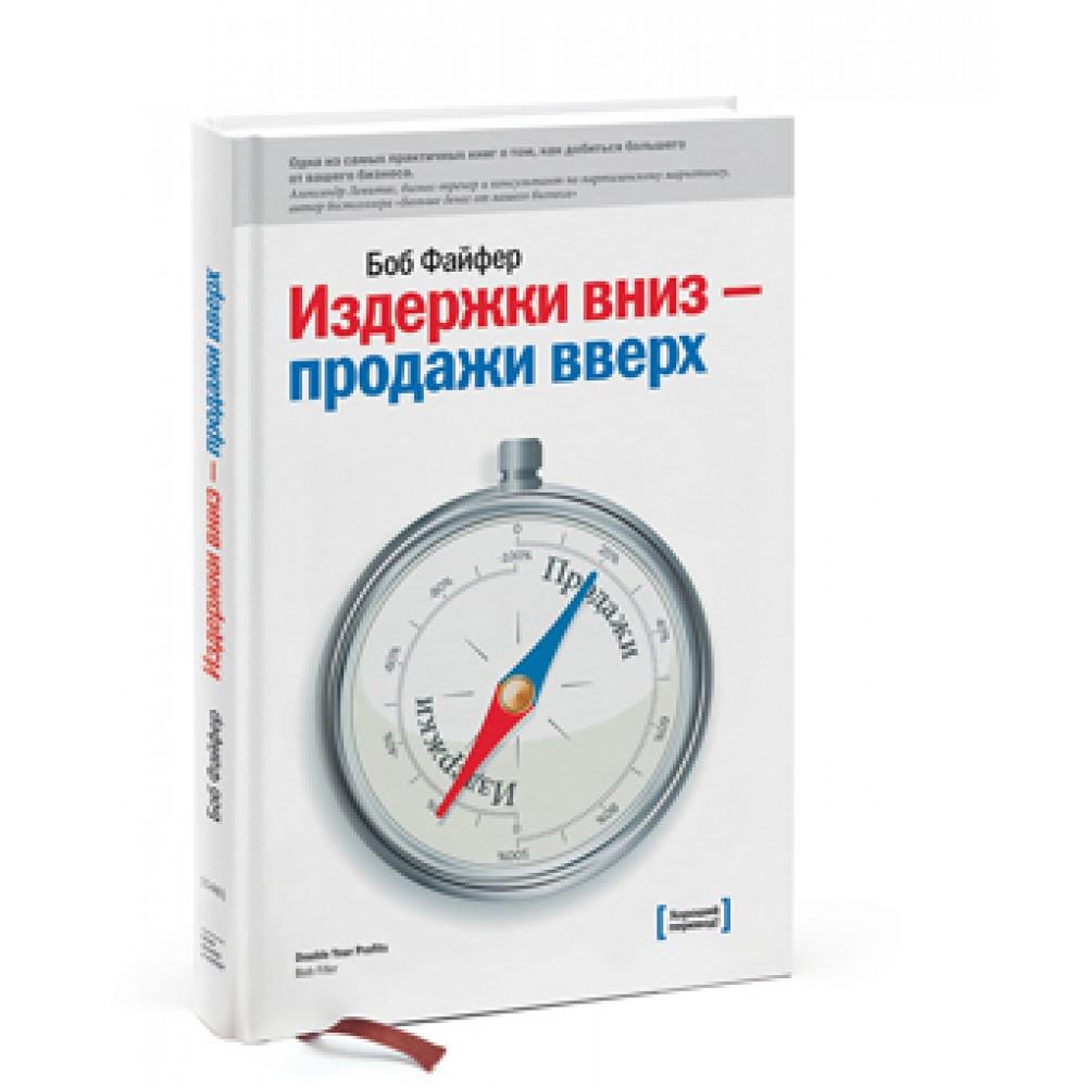 Издержки вниз - продажи вверх. 78 проверенных способов увеличить вашу прибыль. 2-е изд. ( Файфер Б.  )