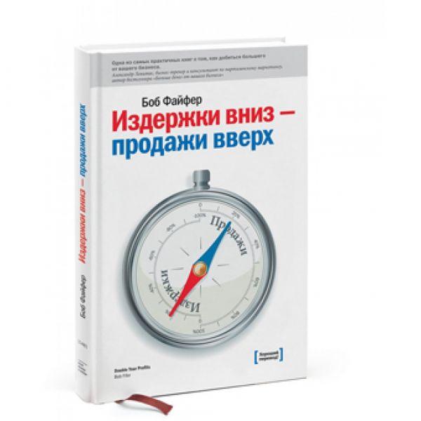 Издержки вниз - продажи вверх. 78 проверенных способов увеличить вашу прибыль. 2-е изд.