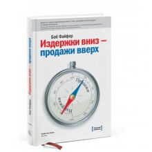Файфер Б. - Издержки вниз - продажи вверх. 78 проверенных способов увеличить вашу прибыль. 2-е изд. обложка книги