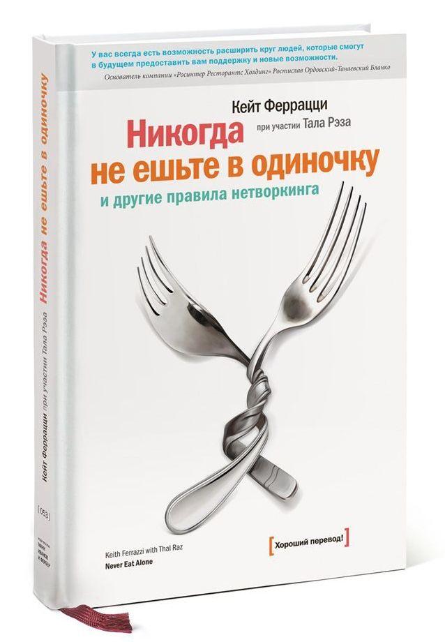 Никогда не ешьте в одиночку и другие правила нетворкинга ( Феррацци К.  )