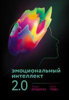 Бредберри Т., Гривз Дж. - Эмоциональный интеллект 2.0' обложка книги