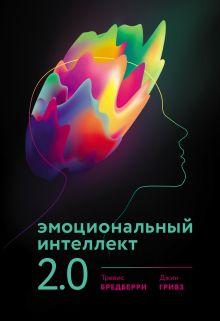 Эмоциональный интеллект 2.0 обложка книги
