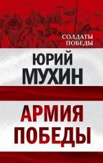 Армия Победы обложка книги