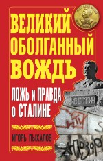 Великий оболганный Вождь. Ложь и правда о Сталине обложка книги
