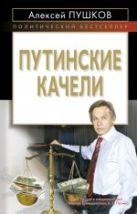 Пушков А.К. - Путинские качели' обложка книги