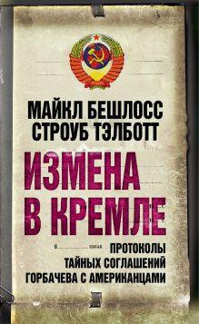 Измена в Кремле: протоколы тайных соглашений Горбачева с американцами обложка книги