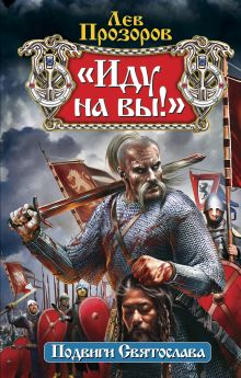 Иду на вы!: Подвиги Святослава обложка книги
