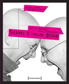 Нордстрем К., Риддестрале Й. - Бизнес в стиле фанк навсегда. Капитализм в удовольствие. 2-е изд. обложка книги
