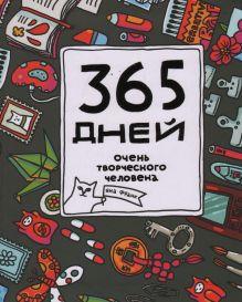 Франк Я. - 365 дней очень творческого человека: ежедневник обложка книги
