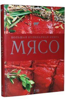 - Мясо. Большая кулинарная книга обложка книги