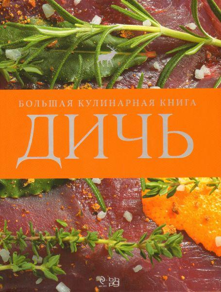 Дичь. Большая кулинарная книга
