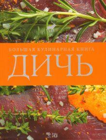- Дичь. Большая кулинарная книга (серия Подарочные издания. Кулинария. Эксклюзивные книги) обложка книги