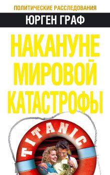 Граф Ю. - Накануне мировой катастрофы обложка книги