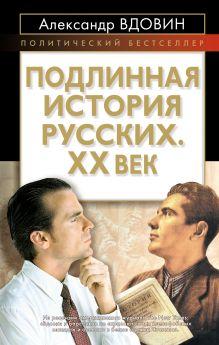 Подлинная история русских. XX век