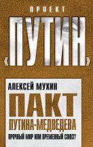 Мухин А.А. - Пакт Путина-Медведева: Прочный мир или временный союз?' обложка книги