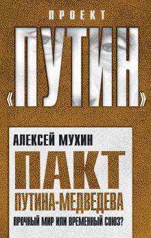 Мухин А.А. - Пакт Путина-Медведева: Прочный мир или временный союз? обложка книги