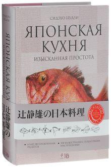 Цудзи С. - Японская кухня: изысканная простота обложка книги