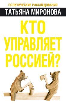 Миронова Т.Л. - Кто управляет Россией? обложка книги