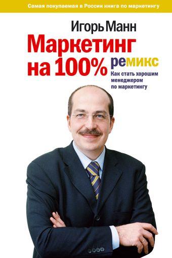Маркетинг на 100%: ремикс: как стать хорошим менеджером по маркетингу Хрусталева Е.Ю.