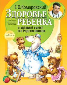 Здоровье ребенка и здравый смысл его родственников. 2-е изд., перераб. и доп.