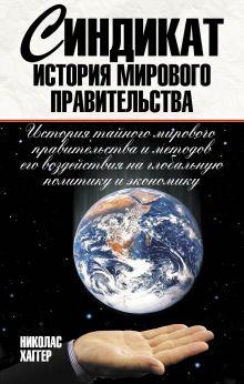 Хаггер Н. - Синдикат. История мирового правительства обложка книги