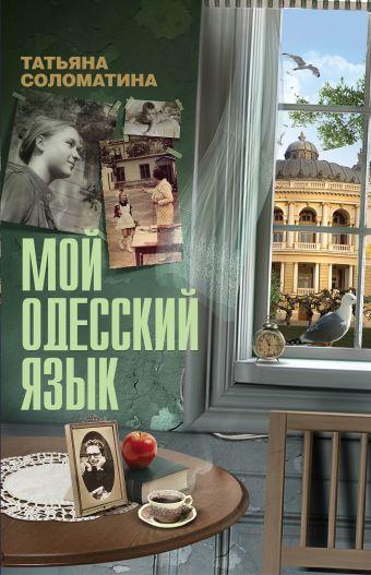Мой одесский язык Соломатина Т.