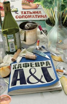 Соломатина Т. - Кафедра А&Г (акушерства и гинекологии) обложка книги