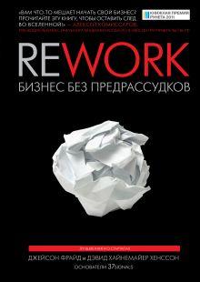Фрайд Дж., Хенссон Д.Х. - Rework: бизнес без предрассудков обложка книги