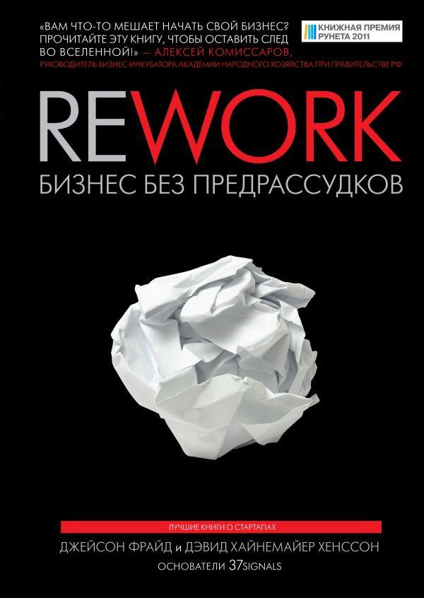 Rework: бизнес без предрассудков Фрайд Дж., Хенссон Д.Х.