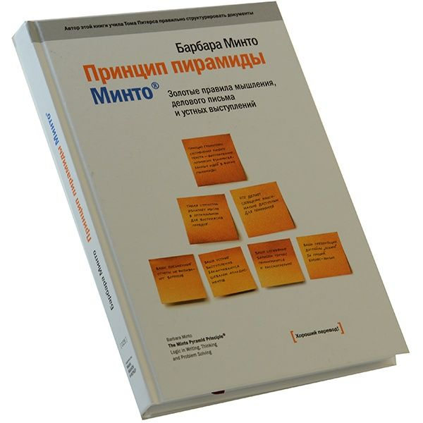 Принцип пирамиды Минто: Золотые правила мышления, делового письма и устных выступлений. 3-е изд.