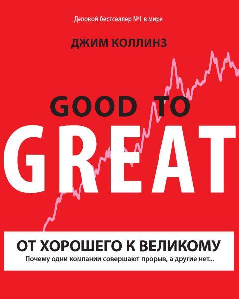 От хорошего к великому. Почему одни компании совершают прорыв, а другие нет. 11-е изд.