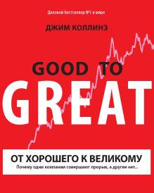 Коллинз Д. - От хорошего к великому. Почему одни компании совершают прорыв, а другие нет. 11-е изд. обложка книги