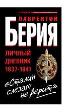 Берия Л.П. - Сталин слезам не верит. Личный дневник 1937-1941' обложка книги