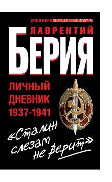 Берия Л.П. - Сталин слезам не верит. Личный дневник 1937-1941 обложка книги