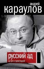 Караулов А.В. - Русский ад. На пути к преисподней обложка книги